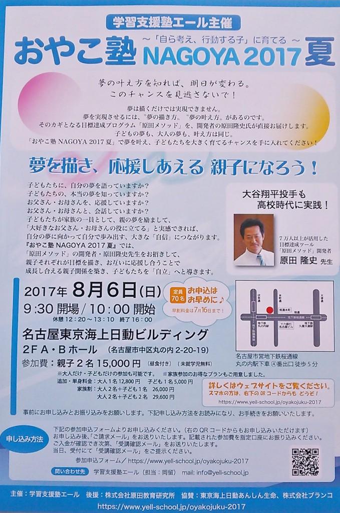 おやこ塾 NAGOYA 2017 夏