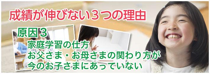 家庭学習の仕方/お父さま・お母さまの関わり方が、今のお子さまにあっていない