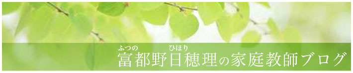 富都野日穂理の家庭教師ブログ