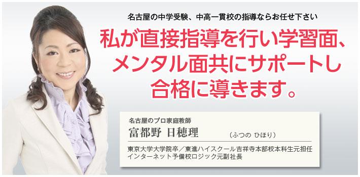 名古屋の中学受験、中間一貫校の指導ならお任せ下さい。私が直接指導を行い学習面、メンタル面共にサポートし合格に導きます。