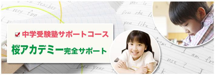 桜アカデミー完全サポートコース
