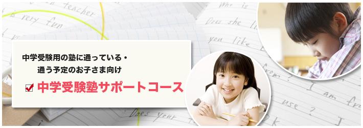 中学受験塾サポートコース